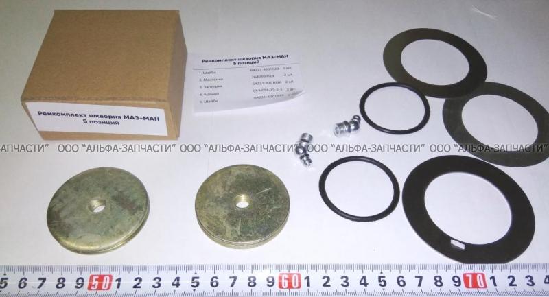 64221-3001019  РК АЗЧ Ремкомплект шкворня МАЗ-МАН (5 наим.) АЗЧ
