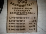 740.1003010-30 Р/к головки КамАЗ