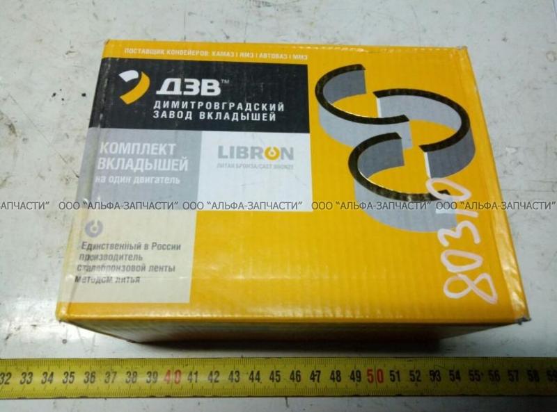 238-1000104-В2-Р3 Вкладыши шатунных подшипников, 87,25 мм, комплект (ДЗВ)