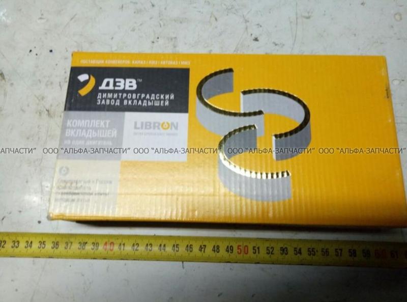 236-1000104-В2-Р1 Вкладыши шатунных подшипников, 87,75 мм, комплект (ДЗВ)