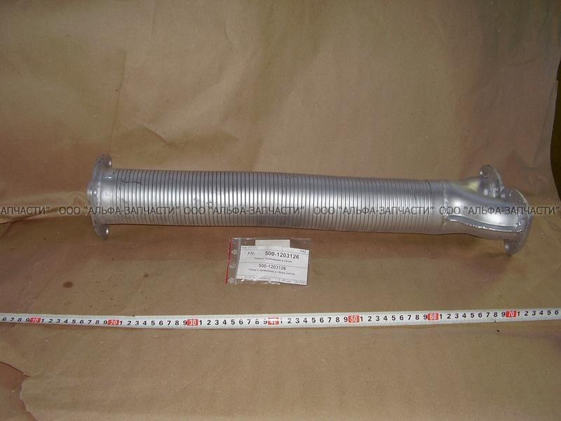 500-1203126-Г Металлорукав МАЗ (гофра)