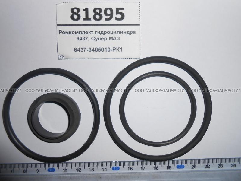 6437-3405010-РК1 Ремкомплект ГУР КрАЗ 6437, Супер МАЗ