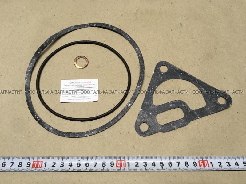 236-1028010-РК Ремкомплект фильтра центробежной очистки масла в сборе (двигателя ЯМЗ 236М2, 238М2)
