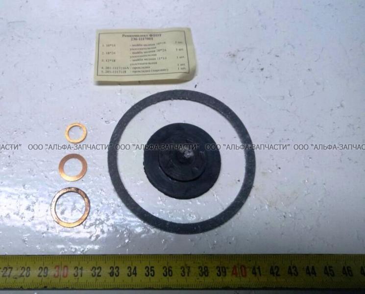 236-1117010-РК Ремкомплект фильтра тонкой очистки топлива (двигателя ЯМЗ 236М2, 238М2) 236-1117001