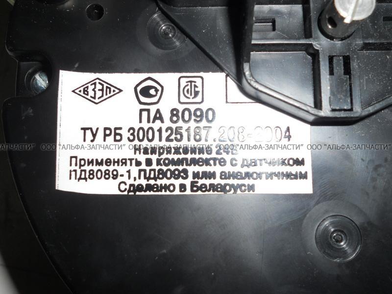 Спидометр электронный ПА8090