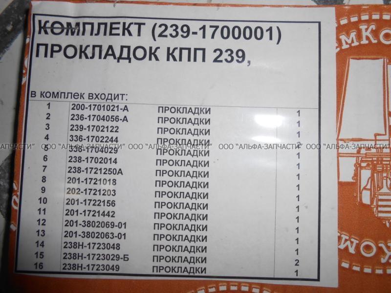 239-1700025-КТ Комплект прокладок на КПП ЯМЗ 239 (полный)