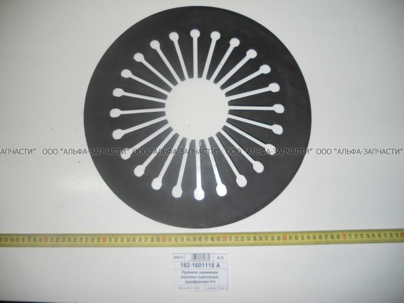 182.1601115 А Пружина нажимная корзины сцепления (диафрагма) НЧ