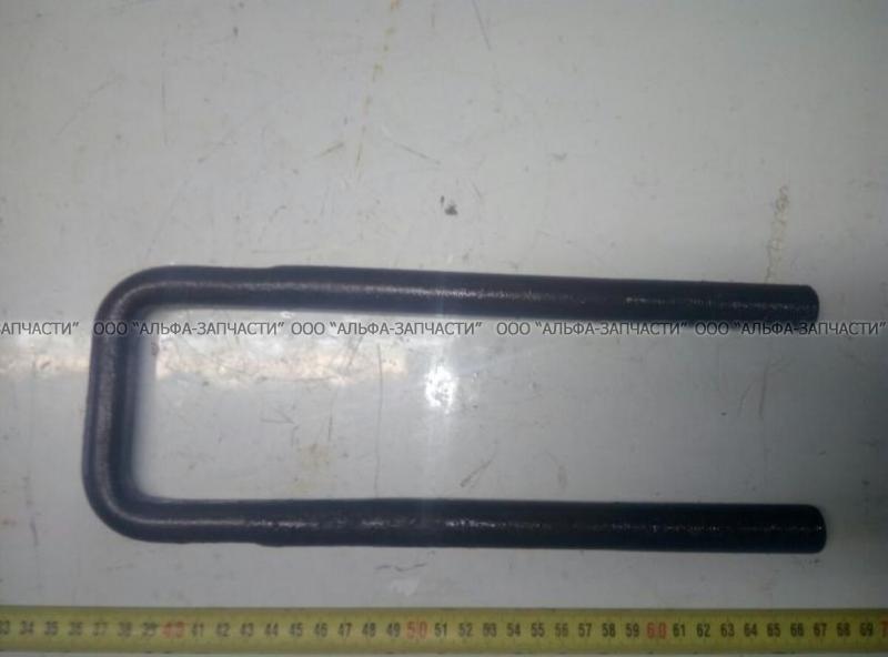 4925-2902408 Стремянка (М20х1.5,L=280мм,)передней рессоры КАМАЗ 65115  10 т,КМЗ кованная
