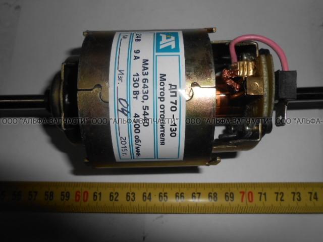 ДП 70-130-4,5-24 02 Мотор отопителя МАЗ-6430,5440 (мотор под 2 крыльчатки, анало