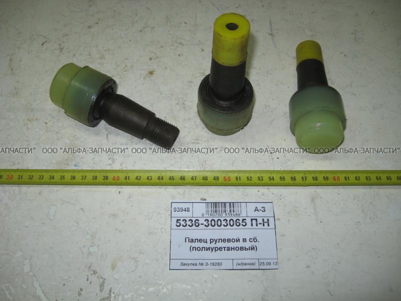 5336-3003065 Палец рулевой в сб. (полиуретановый)