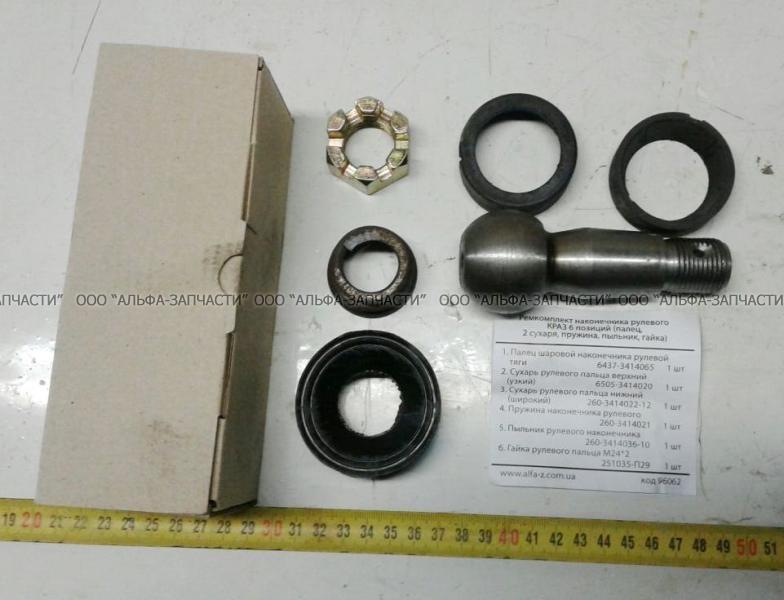 6437-3414065-РК-П Ремкомплект наконечника рулевого КрАЗ 6 поз.(палец,сухари,гайка,пружина,пыльник) А