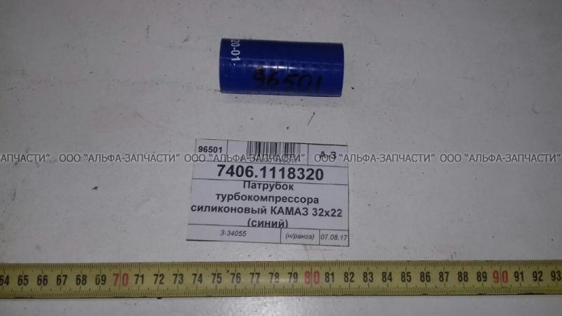 7406.1118320 Патрубок турбокомпрессора силиконовый КАМАЗ 32х22 (синий)
