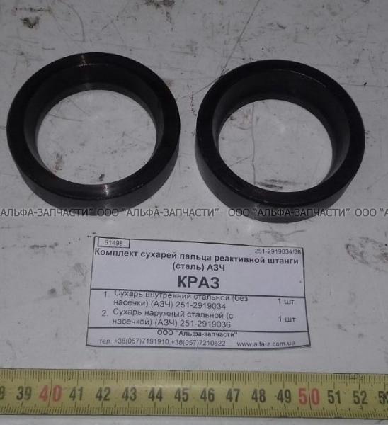 251-2919034/36 Комплект сухарей пальца реактивной штанги (сталь) (АЗЧ)