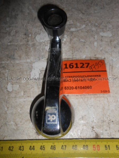 5320-6104060 Ручка стеклоподъемника КАМАЗ (метал) <ДК>