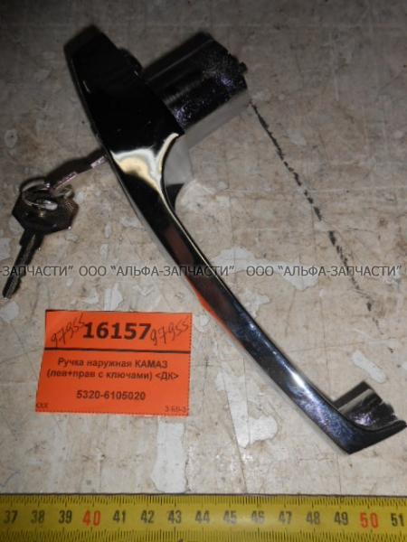 5320-6105020 Ручка наружная КАМАЗ (лев+прав с ключами) <ДК>