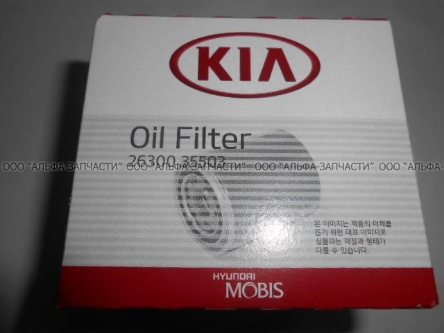 2630035503 Фильтр масляный (пр-во Mobis)