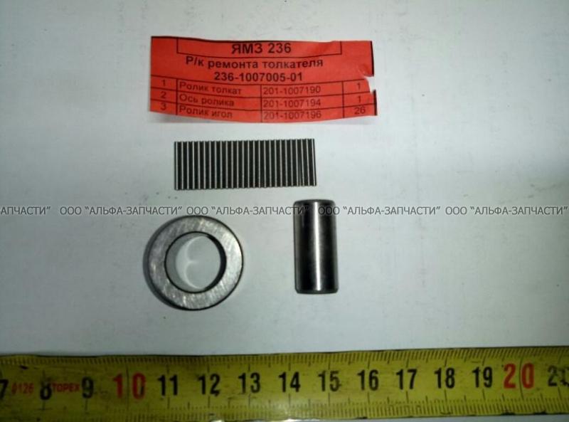 236-1007005 РК Ремкомплект толкателя  (ось,ролик,втулка)ЯМЗ 236,238